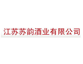 江苏苏韵酒业有限公司