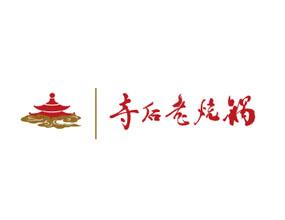 青岛寺后酿酒有限公司