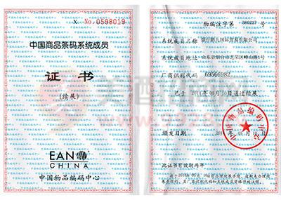 鹏九国际中国商品条码系统成员