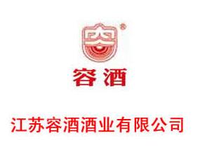 江蘇容酒酒業有限公司