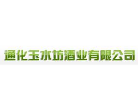 通化玉水坊酒业有限公司