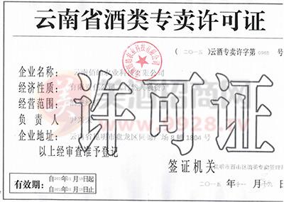 佰皓公司云南省酒类专卖许可证