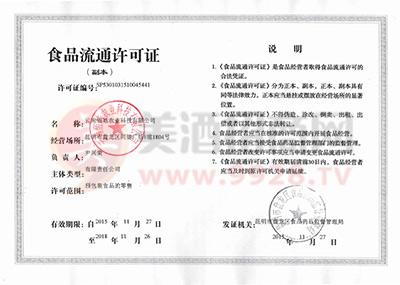 佰皓公司食品流通许可证