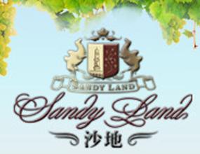 新疆沙地葡萄酒业股份有限公司