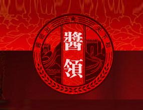贵州酱领酒业有限公司