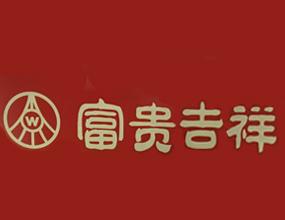 成都盛世骏腾酒业有限公司(五粮液股份・富贵吉祥酒、文化艺术酒全国运营中心)
