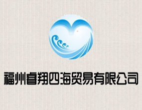 福州睿翔四海貿易有限公司
