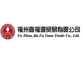 福州嘉福源貿易有限公司