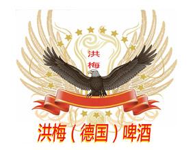 鑫洪梅德國啤酒公司