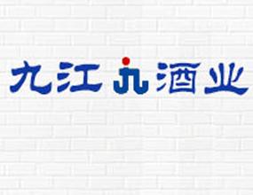 葫芦岛市九江酒业有限责任公司