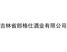 吉林省郎格仕酒业有限公司