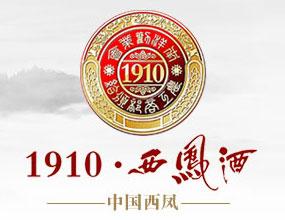 1910西凤酒品牌全国运营中心