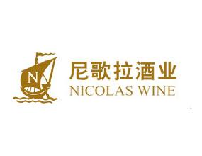 温州尼哥拉酒业有限公司