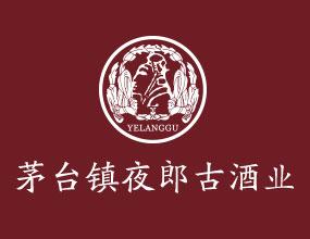 贵州省仁怀市茅台镇夜郎古酒业股份有限公司