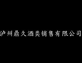 泸州鼎久酒类销售有限公司