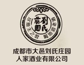 成都市大邑刘氏庄园人家酒业有限公司