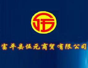 富平县伍元商贸有限公司