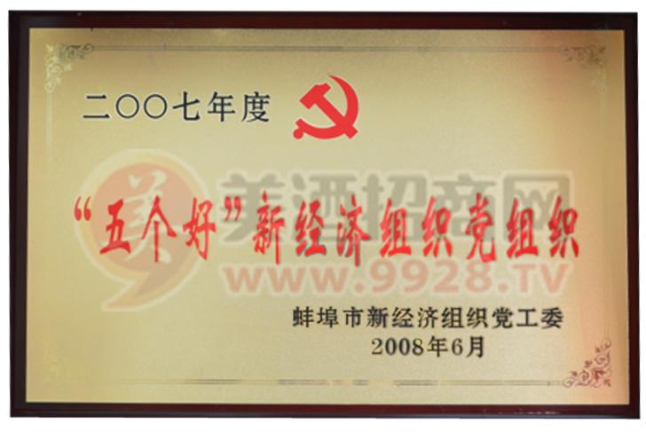 """""""五个好""""新经济组织党组织"""
