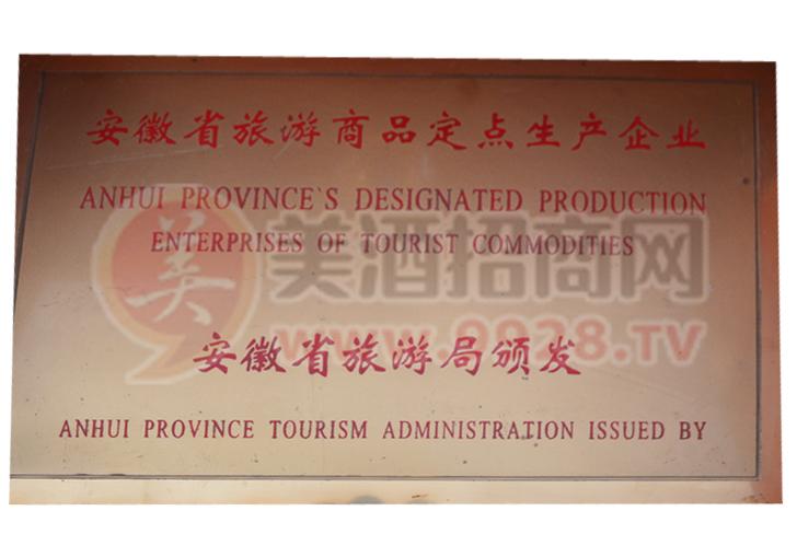 安徽省旅游商品定点生产企业