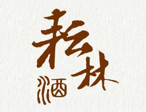 无锡耘林酒文化发展有限公司