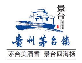 贵州景台醇酒业有限公司