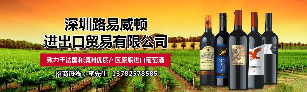 深圳路易威顿进出口贸易有限公司