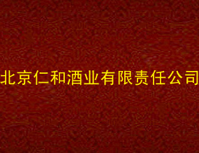 北京仁和酒�I有限�任公司