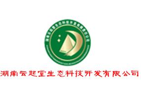 湖南云起堂生态科技开发有限公司