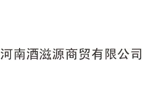 河南酒滋源商贸有限公司