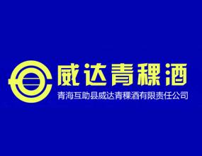 青海互助县威达青稞酒有限责任公司