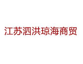 江苏泗洪琼海商贸