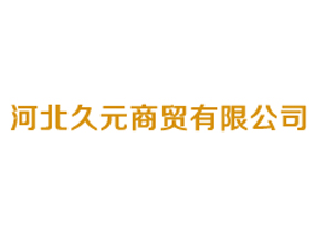 河北久元商贸有限公司