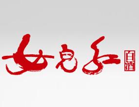 江苏宿迁女儿红白酒销售有限公司