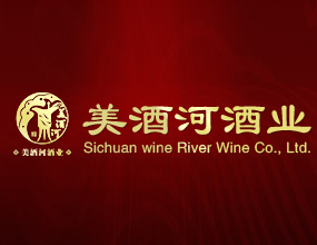 四川省美酒河酒业有限责任公司