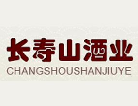 竹林长寿山酒业开发有限公司