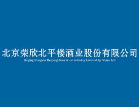 北京荣欣北平楼酒业股份有限公司