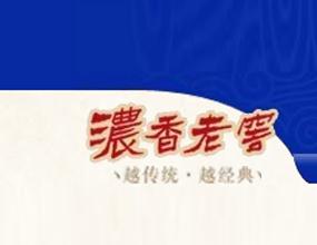 泸州浓香老窖酒类销售有限公司