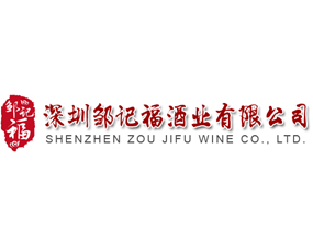 深圳邹记福酒业有限公司
