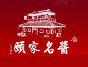 深圳市颐家名酱酒业有限公司