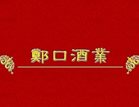 淮北市郑口酒业有限责任公司