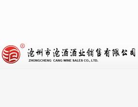 沧州市沧酒酒业销售有限公司