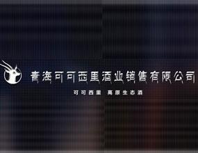 青海可可西里酒业销售有限公司