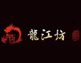 哈尔滨龙江坊酒业有限责任公司