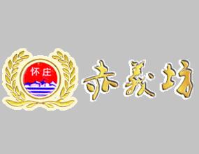 贵州赤义坊酒业有限公司