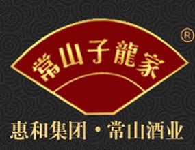 元氏县常山酒业有限公司