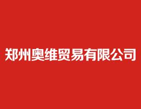 郑州奥维贸易有限公司
