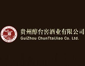 贵州醇台窖酒业有限公司