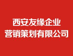 西安友缘企业营销策划有限公司