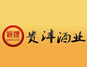 安徽贵沣酒业有限公司
