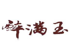贵州省仁怀市贤仁酒业销售有限公司